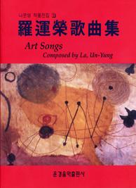 Art Song