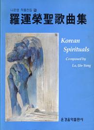 Korean Spirituals